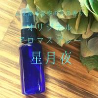 香りの御守 アロマスプレー  【星月夜】 スプレーボトル