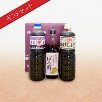 ギフト 醤油セット(S-5)