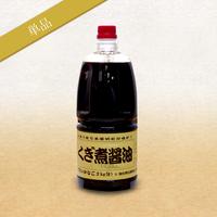 くぎ煮醬油 1,500ml