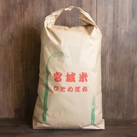 新米 宮城県産ひとめぼれ(玄米)30kg