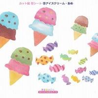 ⑨カット絵【アイス・キャンディー】