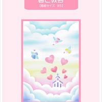 B5【雲と教会】