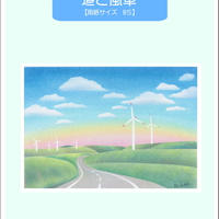 B5【道と風車】