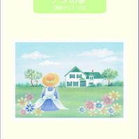 B5【アンの家】