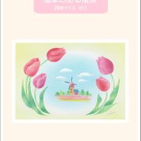 B5【風車の見える風景】