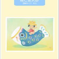 B5【鯉と金太郎】