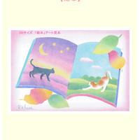 B6【絵本】