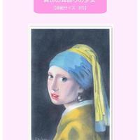 B5【真珠の耳飾りの少女】