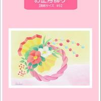 B5【お正月飾り】