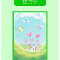 B5【森の教会】