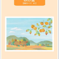 B5【秋の里】