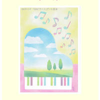 B6【ピアノ♪】