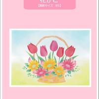 B5【花かご】