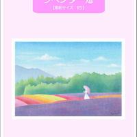 B5【ラベンダー畑】