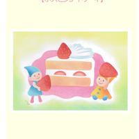 B6【小人とショートケーキ】