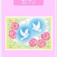 B5【鳩と薔薇】
