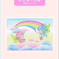 B5【虹を描く妖精】