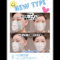 NEW SIZE 不織布マスク用マスクカバー(肌面高島ちぢみ)