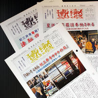 霊場紀三井寺(1年間)