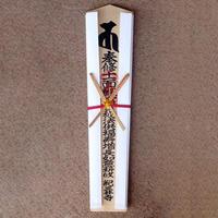 開運星供(木札小5000円)