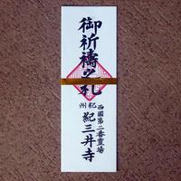 ご祈祷(紙札3000円)※企業不可