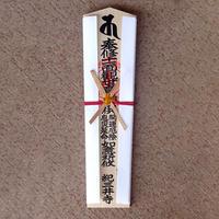 ご祈祷(木札大10000円)
