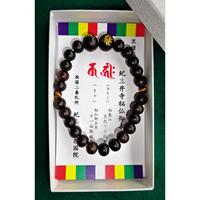 腕輪念珠 (黒壇)