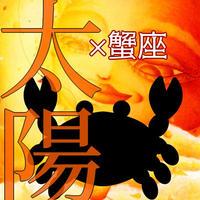 太陽星座【蟹座】