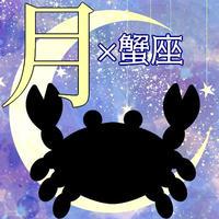 月星座【蟹座】