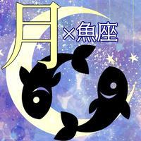 月星座【魚座】