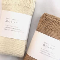 【 mokono 】綿のくつ下 -medium- (くつ下)
