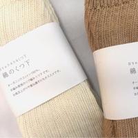 【 mokono 】綿のくつ下-long- (くつ下)