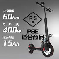 【正規品】 LY10-15A 電動キックボード リチウム電池 15AH 36V 350W 10インチタイヤ 電動スクーター 電動スケボー  安心180日保証