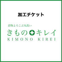 【加工チケット】追加決済110円