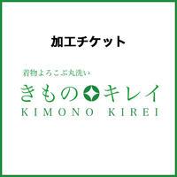 【加工チケット】追加決済11,000円