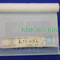 【小千谷麻襦袢】特別価格(手縫いお仕立て付属品付き)