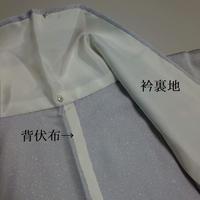 【背伏布】(単衣のお着物用)