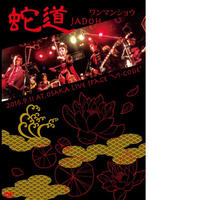 蛇道-JADOH-ワンマンショウLIVE DVD (Shipping Japan only)