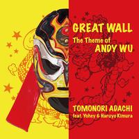 アンディ・ウー テーマ曲『Great Wall』