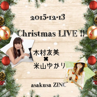 ライブDVD「2015年Christmas 2マンLIVE!!」
