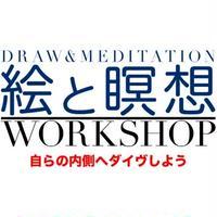 【絵と瞑想】東京クラス