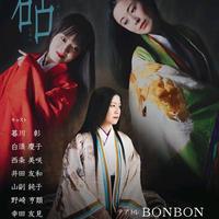 【DVD】演劇ユニット「金の蜥蜴」 第十六 回公演 『 砧(きぬた)』公演DVD