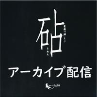 【WEB観劇】演劇ユニット「金の蜥蜴」 第十六 回公演 『 砧(きぬた)』アーカイブ配信