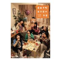 『日出下町三丁目の夕日』DVD