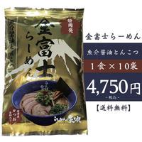 【送料無料】金富士らーめん10袋set