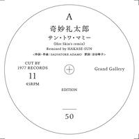 <Grand Gallery×1977>7inch  No.11 奇妙礼太郎/曽我部恵一  limited 50