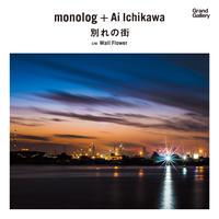 "monolog+Ai Ichikawa_別れの街/Wall Flower(7"")"