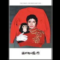 Amimono Horinouchi×Grand Gallery  Zine Limited 250