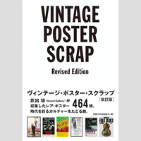 VINTAGE POSTER SCRAP Revised Edition