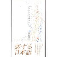 小原眞紀子詩集『メアリアンとマックイン』